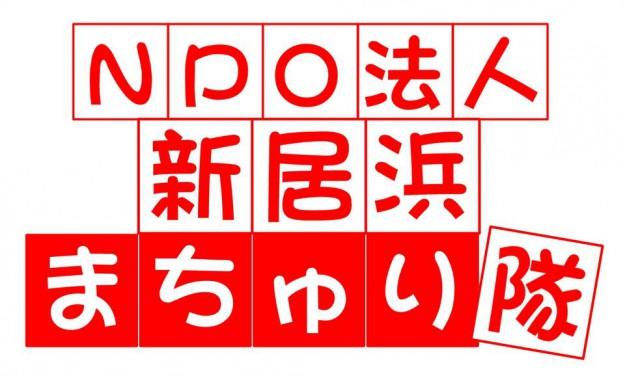まちゅり隊 ロゴ 1