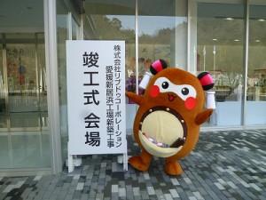 """㈱リブドゥコーポレーション様は、今回愛媛県と新居浜市、3者で工場進出協定を 平成23年2月に締結し正式に工場建設に取り掛かられ、今日(3月15日)に竣工式が行われました。   来賓には、愛媛県知事、新居浜市長をはじめ関係各所の方々がお越しになられており、""""まちゅり""""は、いつもより緊張気味でした。"""